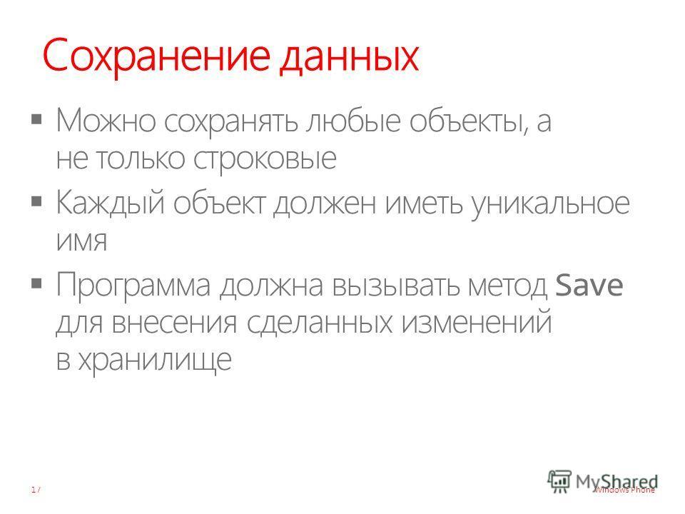 Windows Phone Сохранение данных 17
