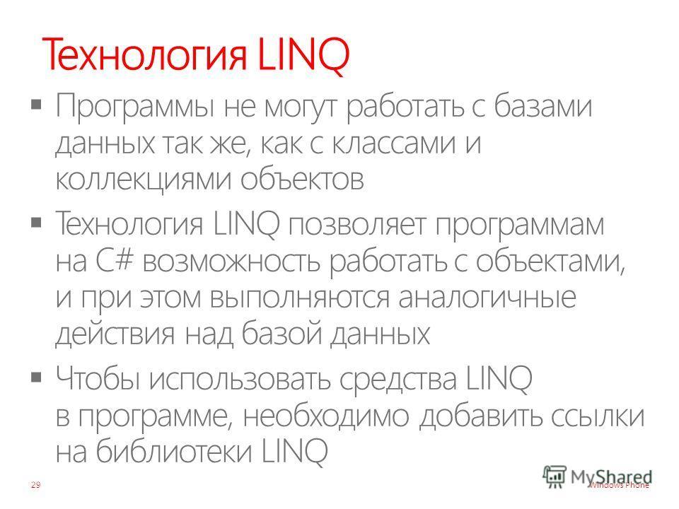 Windows Phone Технология LINQ 29