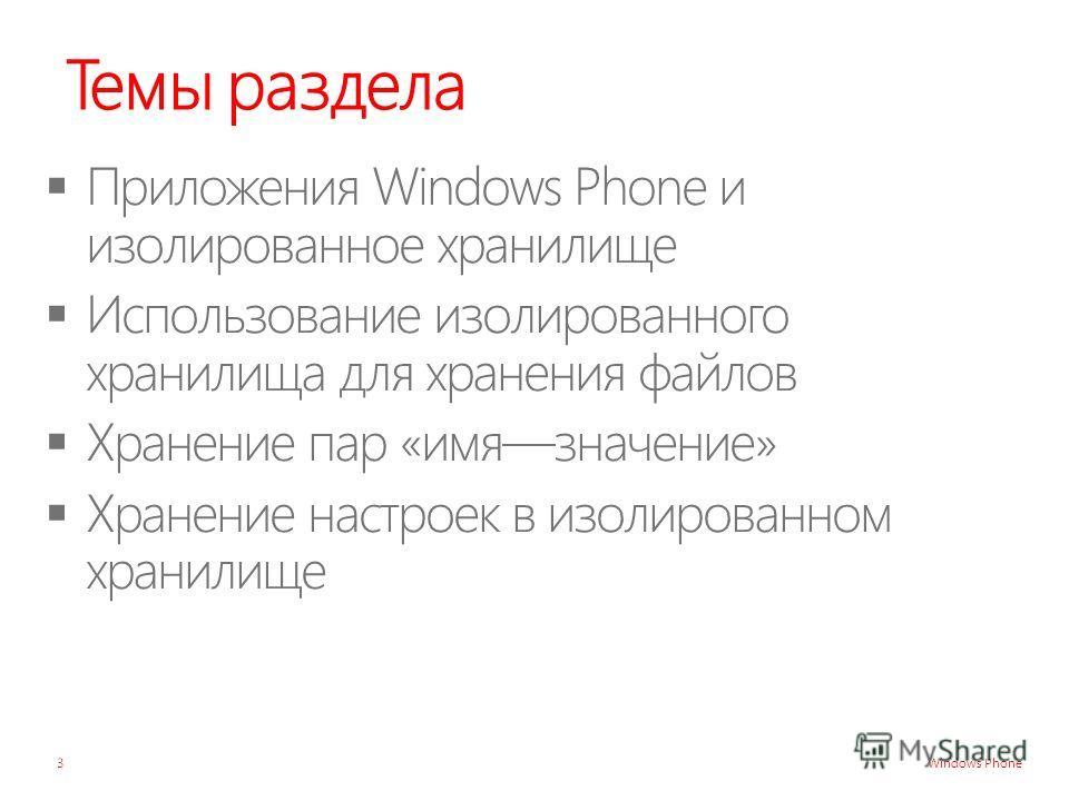Windows Phone Темы раздела 3