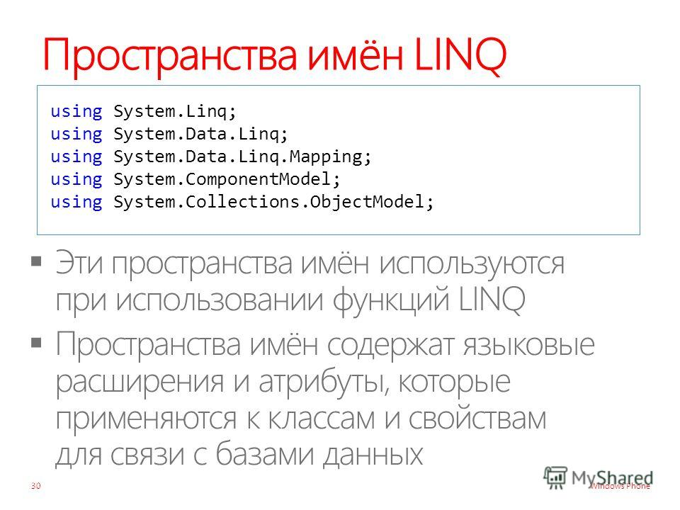 Windows Phone Пространства имён LINQ 30 using System.Linq; using System.Data.Linq; using System.Data.Linq.Mapping; using System.ComponentModel; using System.Collections.ObjectModel;