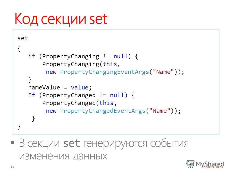 Windows Phone Код секции set 35 set { if (PropertyChanging != null) { PropertyChanging(this, new PropertyChangingEventArgs(Name)); } nameValue = value; If (PropertyChanged != null) { PropertyChanged(this, new PropertyChangedEventArgs(Name)); } }