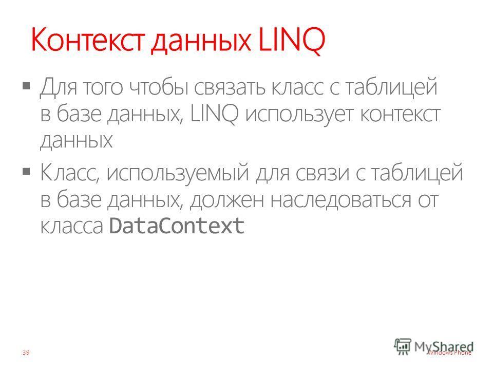 Windows Phone Контекст данных LINQ 39