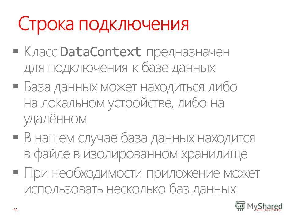 Windows Phone Строка подключения 41