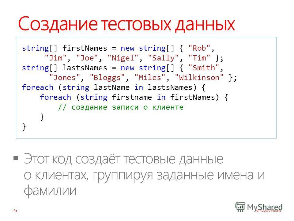 Windows Phone Создание тестовых данных 43 string[] firstNames = new string[] {