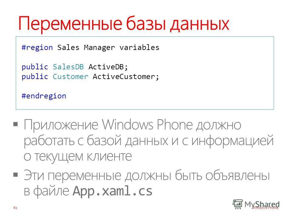 Windows Phone Переменные базы данных 45 #region Sales Manager variables public SalesDB ActiveDB; public Customer ActiveCustomer; #endregion