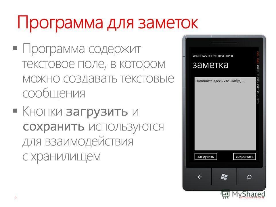 Windows Phone Программа для заметок 5