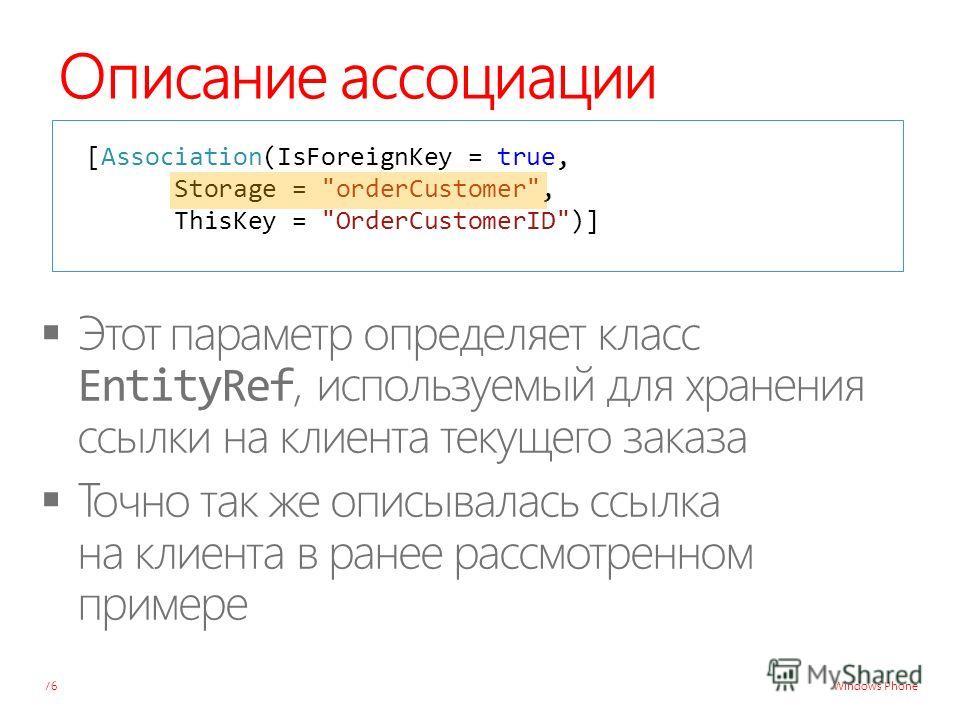 Windows Phone Описание ассоциации 76 [Association(IsForeignKey = true, Storage = orderCustomer, ThisKey = OrderCustomerID)]