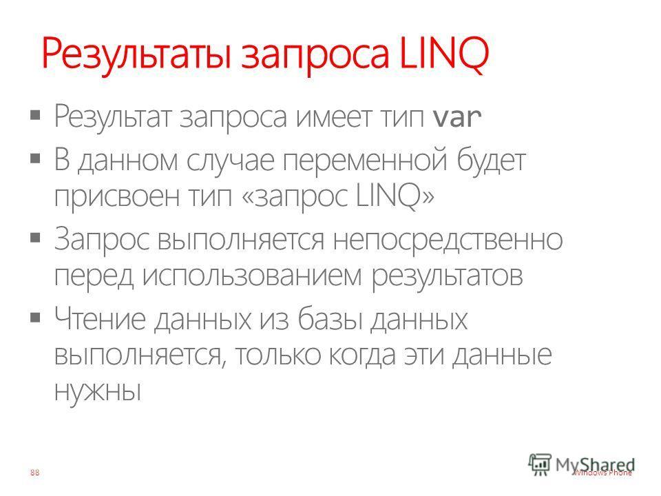 Windows Phone Результаты запроса LINQ 88