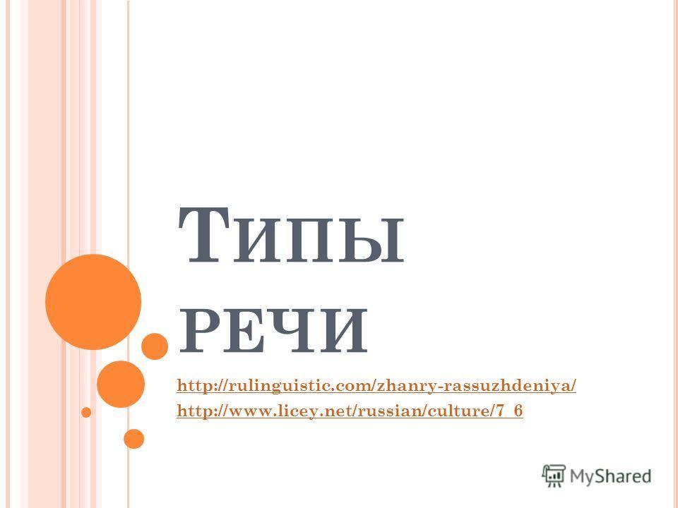 Т ИПЫ РЕЧИ http://rulinguistic.com/zhanry-rassuzhdeniya/ http://www.licey.net/russian/culture/7_6