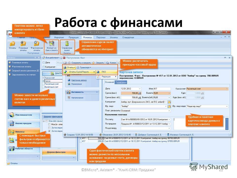 Работа с финансами ©BMicro®, Axistem® -