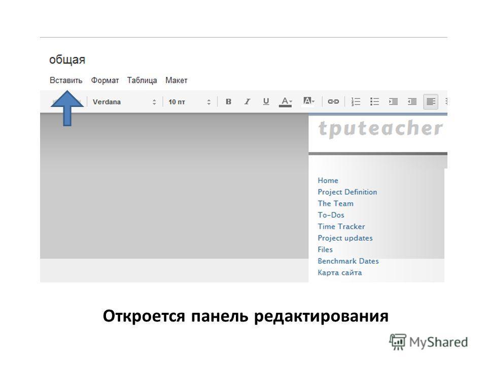 Откроется панель редактирования