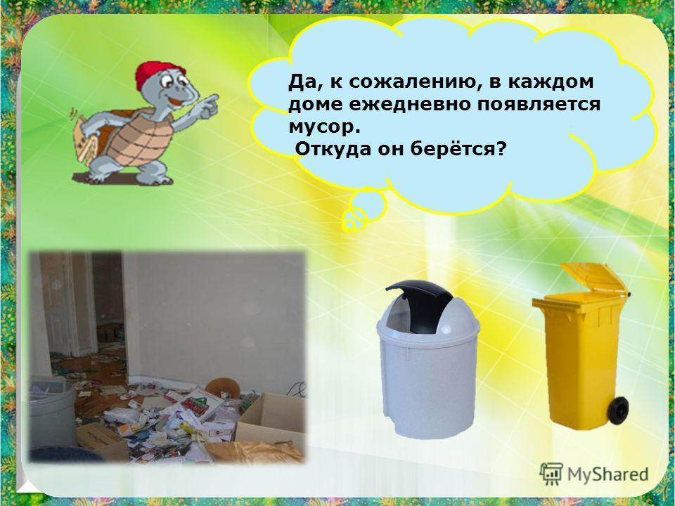 Да, к сожалению, в каждом доме ежедневно появляется мусор. Откуда он берётся?