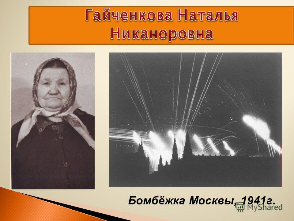 Бомбёжка Москвы, 1941г.