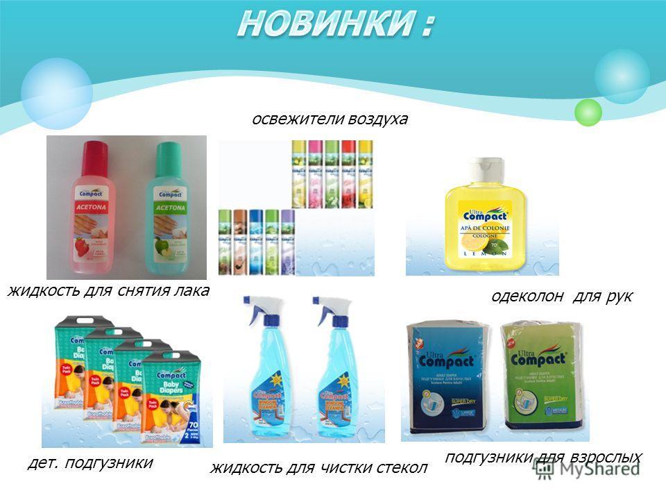 жидкость для снятия лака освежители воздуха одеколон для рук дет. подгузники жидкость для чистки стекол подгузники для взрослых