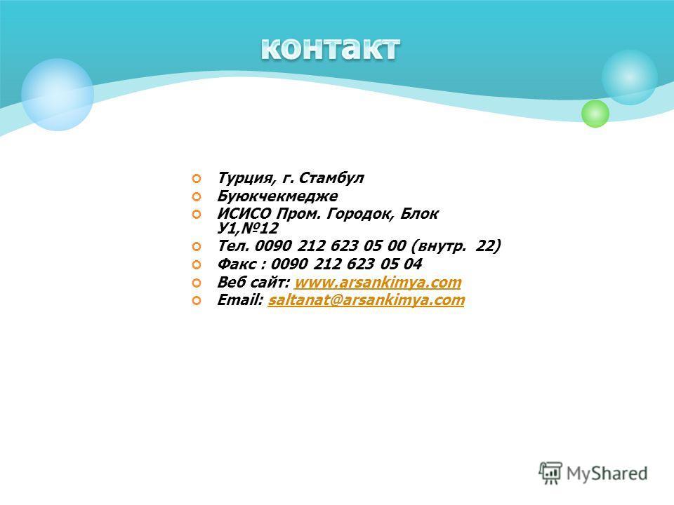 Турция, г. Стамбул Буюкчекмедже ИСИСО Пром. Городок, Блок У1,12 Тел. 0090 212 623 05 00 (внутр. 22) Факс : 0090 212 623 05 04 Веб сайт: www.arsankimya.comwww.arsankimya.com Email: saltanat@arsankimya.comsaltanat@arsankimya.com