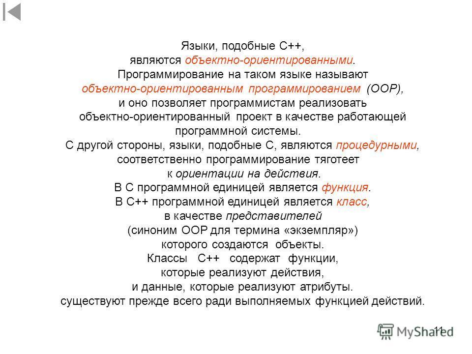 11 Языки, подобные C++, являются объектно-ориентированными. Программирование на таком языке называют объектно-ориентированным программированием (OOP), и оно позволяет программистам реализовать объектно-ориентированный проект в качестве работающей про
