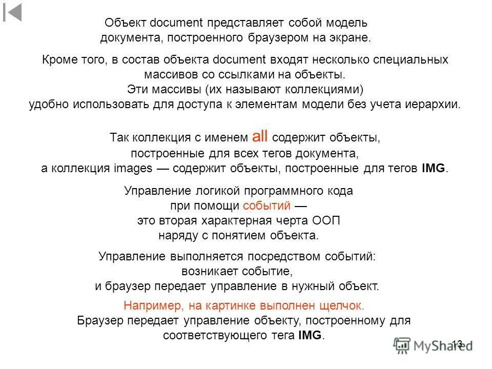 13 Кроме того, в состав объекта document входят несколько специальных массивов со ссылками на объекты. Эти массивы (их называют коллекциями) удобно использовать для доступа к элементам модели без учета иерархии. Так коллекция с именем all содержит об