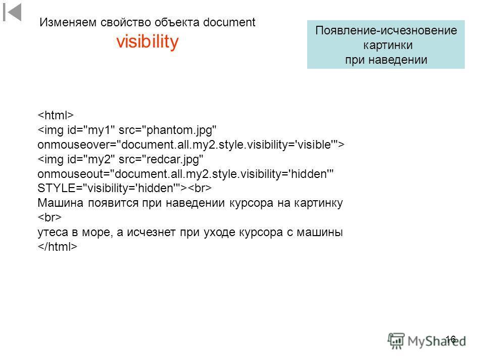16 Изменяем свойство объекта document visibility Появление-исчезновение картинки при наведении   Машина появится при наведении курсора на картинку утеса в море, а исчезнет при уходе курсора с машины