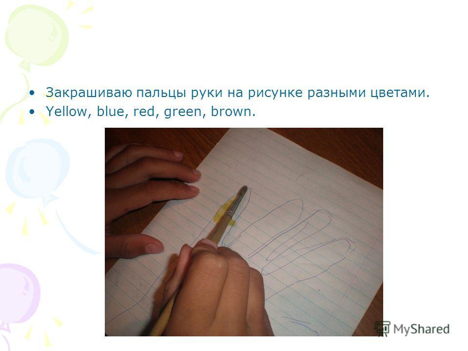 Закрашиваю пальцы руки на рисунке разными цветами. Yellow, blue, red, green, brown.
