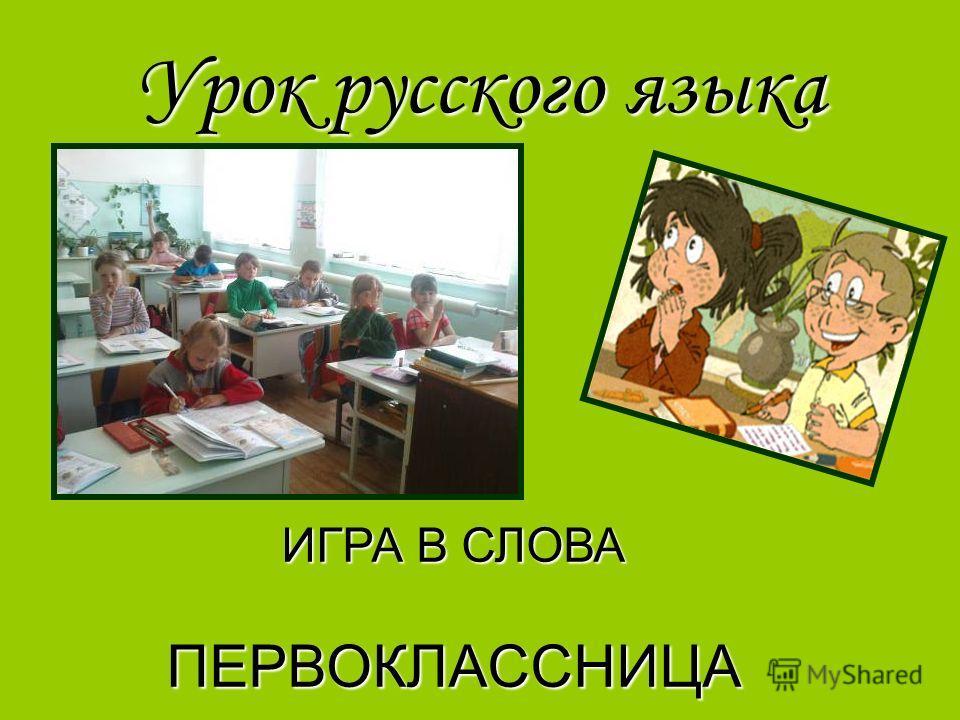Урок русского языка ИГРА В СЛОВА ПЕРВОКЛАССНИЦА