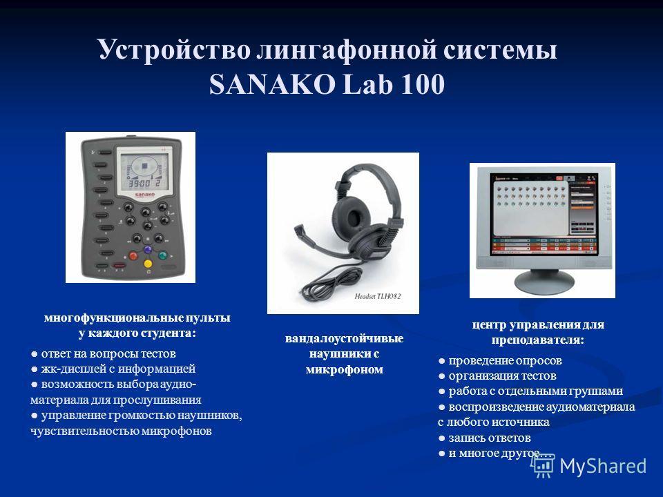 Устройство лингафонной системы SANAKO Lab 100 многофункциональные пульты у каждого студента: ответ на вопросы тестов жк-дисплей с информацией возможность выбора аудио- материала для прослушивания управление громкостью наушников, чувствительностью мик