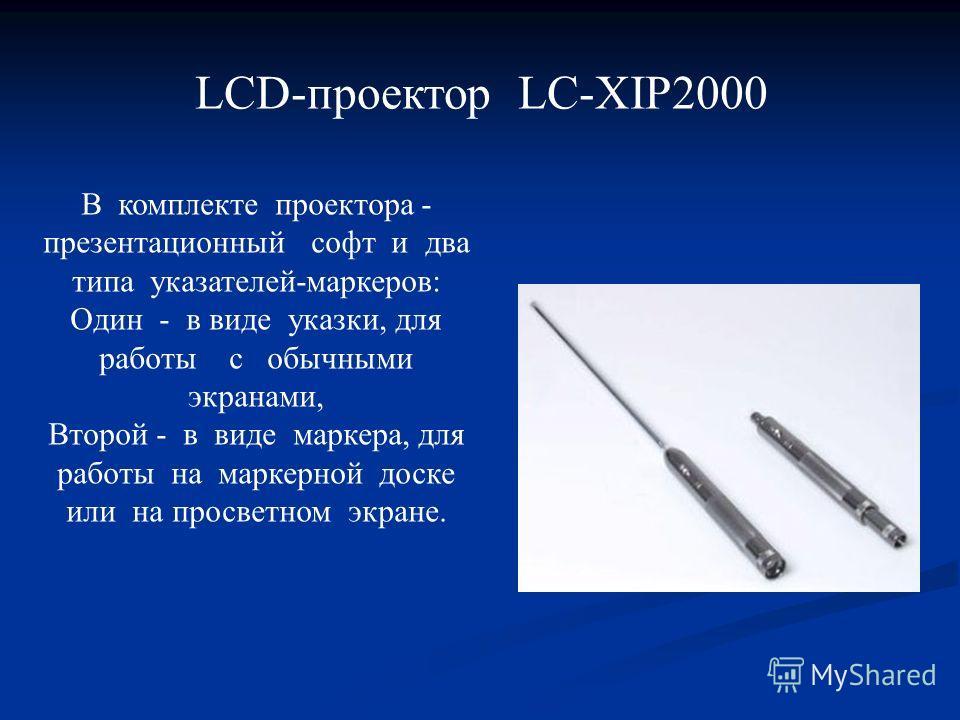 В комплекте проектора - презентационный софт и два типа указателей-маркеров: Один - в виде указки, для работы с обычными экранами, Второй - в виде маркера, для работы на маркерной доске или на просветном экране. LCD-проектор LC-XIP2000