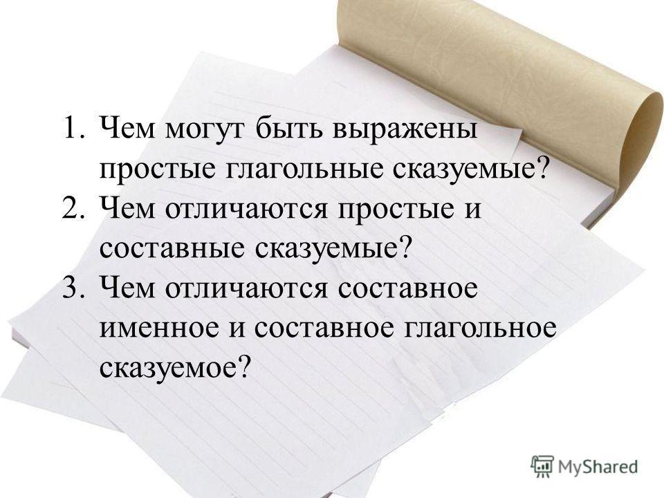 1.Чем могут быть выражены простые глагольные сказуемые? 2.Чем отличаются простые и составные сказуемые? 3.Чем отличаются составное именное и составное глагольное сказуемое?