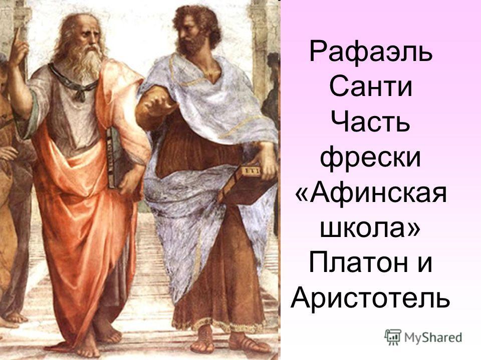 Рафаэль Санти Часть фрески «Афинская школа» Платон и Аристотель