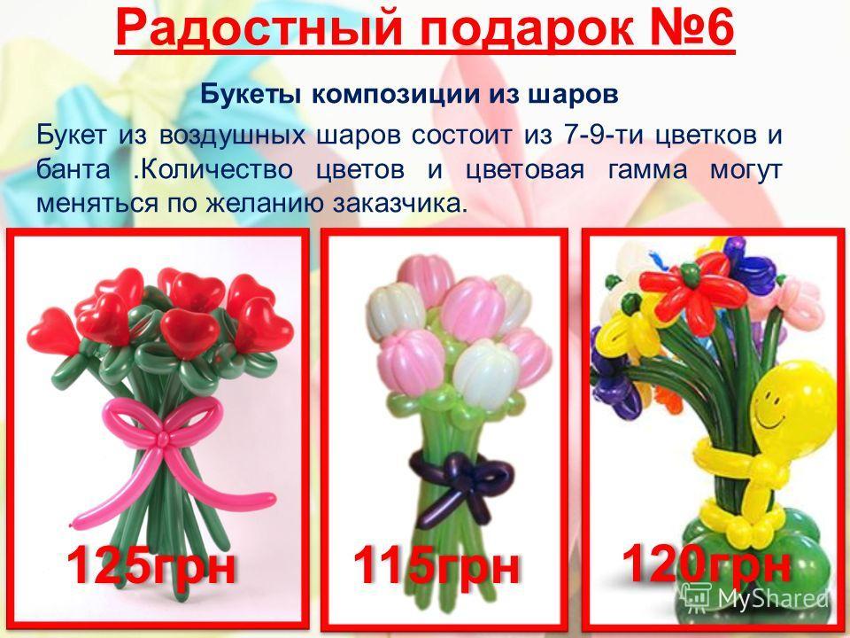 Радостный подарок 6 Букеты композиции из шаров Букет из воздушных шаров состоит из 7-9-ти цветков и банта.Количество цветов и цветовая гамма могут меняться по желанию заказчика. 125грн 115грн 120грн