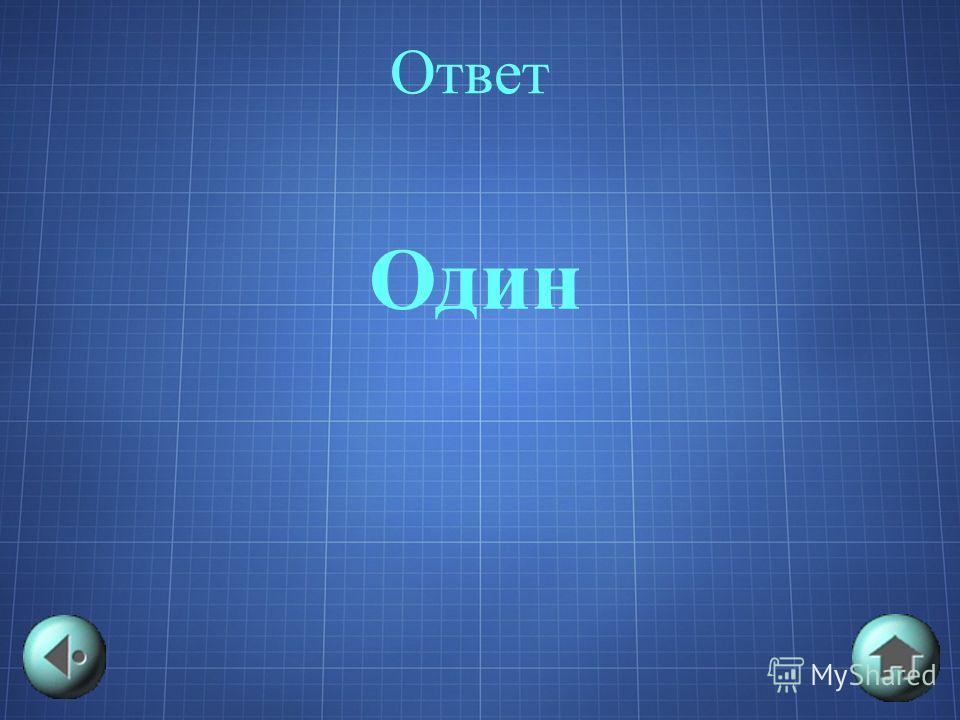 Ответ Один