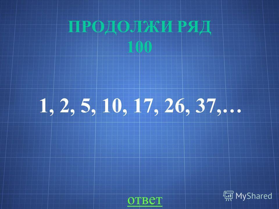 ПРОДОЛЖИ РЯД 100 ответ 1, 2, 5, 10, 17, 26, 37,…