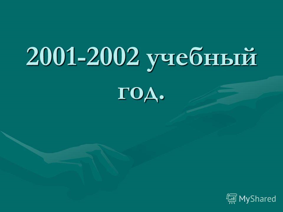 2001-2002 учебный год.