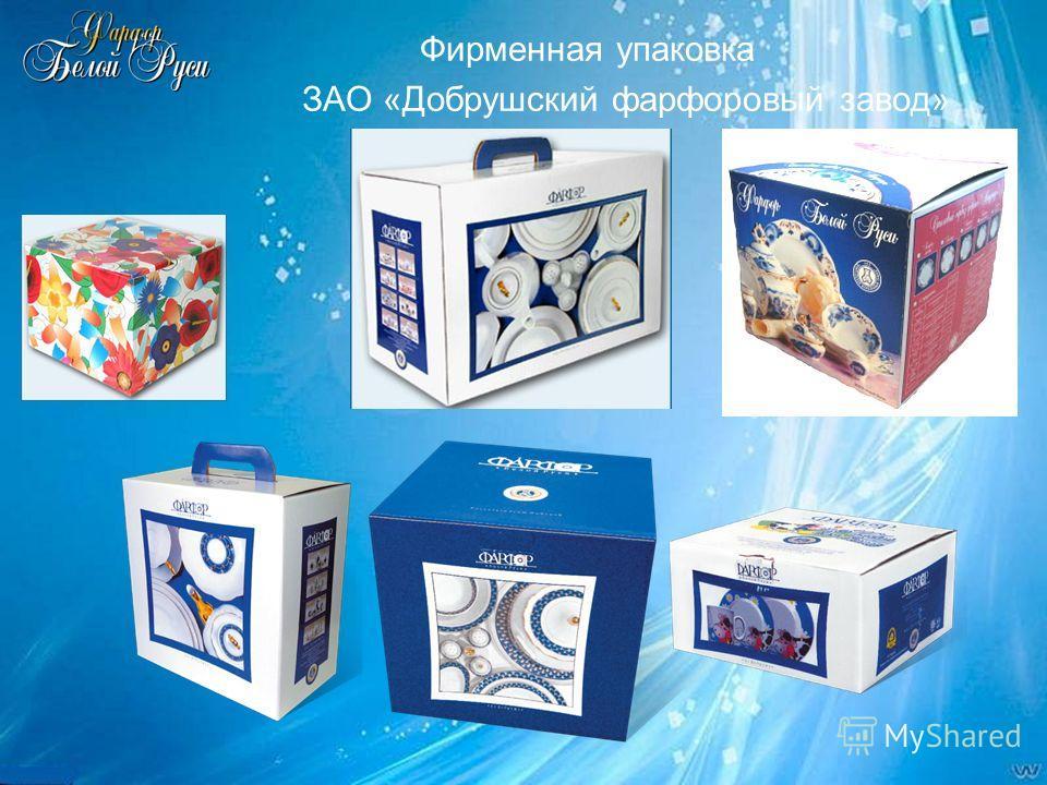 Фирменная упаковка ЗАО «Добрушский фарфоровый завод»