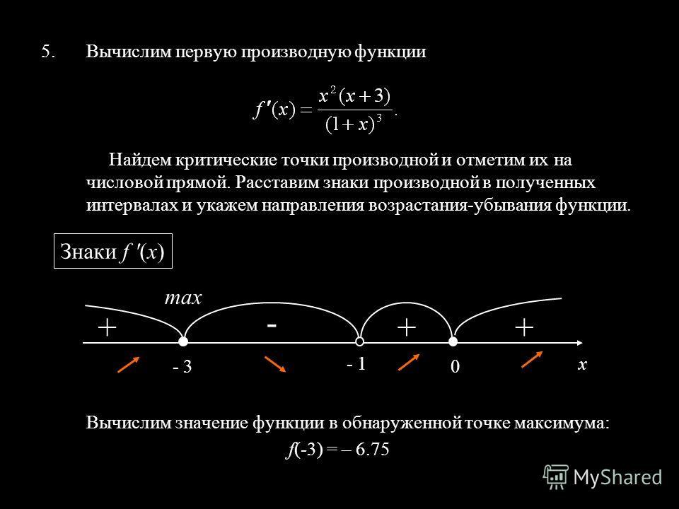 5.Вычислим первую производную функции Найдем критические точки производной и отметим их на числовой прямой. Расставим знаки производной в полученных интервалах и укажем направления возрастания-убывания функции. Вычислим значение функции в обнаруженно
