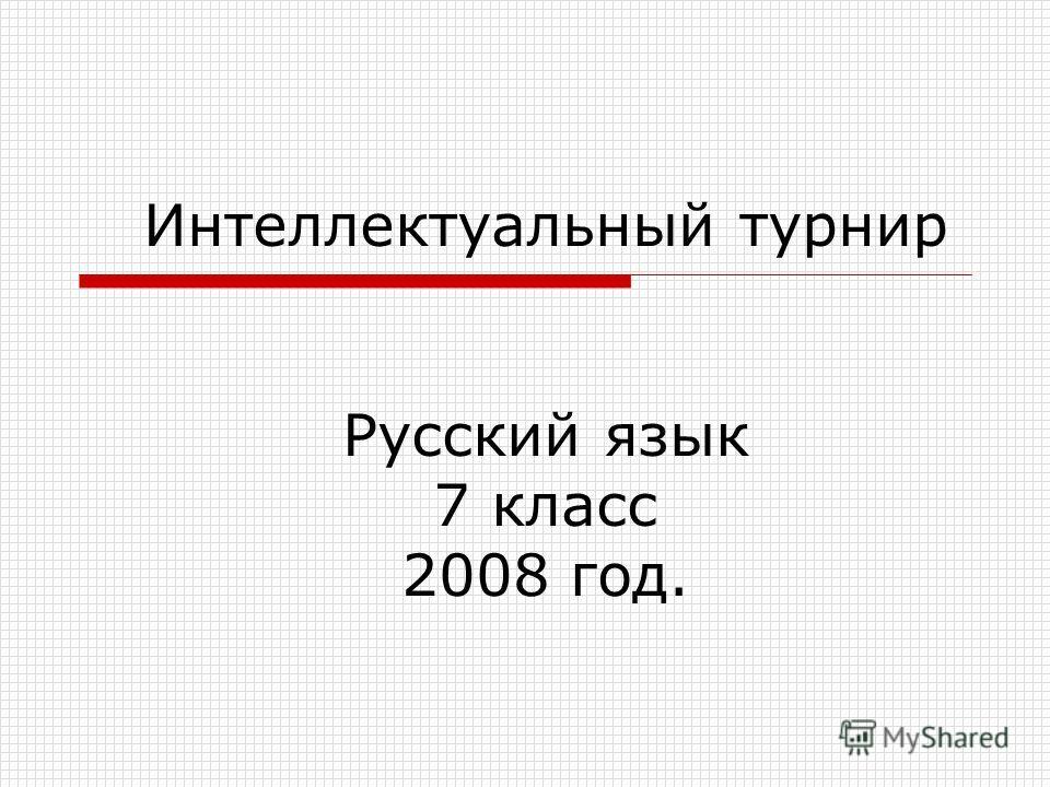 Интеллектуальный турнир Русский язык 7 класс 2008 год.