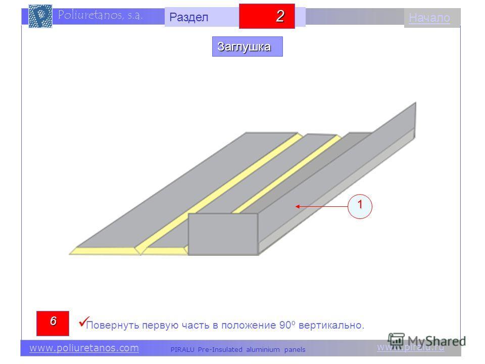 www.piralu.ru PIRALU Pre-Insulated aluminium panels www.poliuretanos.com Poliuretanos, s.a. www.piralu.ru PIRALU Pre-Insulated aluminium panels www.poliuretanos.com Poliuretanos, s.a. Начало1 6 Повернуть первую часть в положение 90º вертикально. Загл