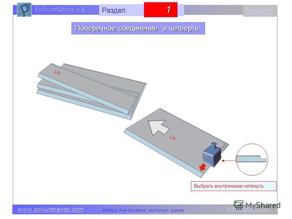 www.piralu.ru PIRALU Pre-Insulated aluminium panels www.poliuretanos.com Poliuretanos, s.a. www.piralu.ru PIRALU Pre-Insulated aluminium panels www.poliuretanos.com Poliuretanos, s.a. Начало Выбрать внутреннюю четверть Поперечное соединение в четверт