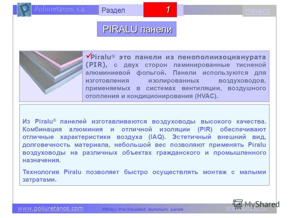 www.piralu.ru PIRALU Pre-Insulated aluminium panels www.poliuretanos.com Poliuretanos, s.a. www.piralu.ru PIRALU Pre-Insulated aluminium panels www.poliuretanos.com Poliuretanos, s.a. Начало PIRALU панели PIRALU панели Piralu ® это панели из пенополи