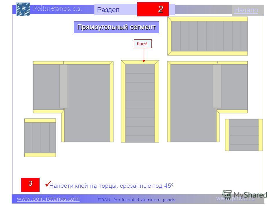 www.piralu.ru PIRALU Pre-Insulated aluminium panels www.poliuretanos.com Poliuretanos, s.a. www.piralu.ru PIRALU Pre-Insulated aluminium panels www.poliuretanos.com Poliuretanos, s.a. Начало3 Клей Нанести клей на торцы, срезанные под 45º Прямоугольны