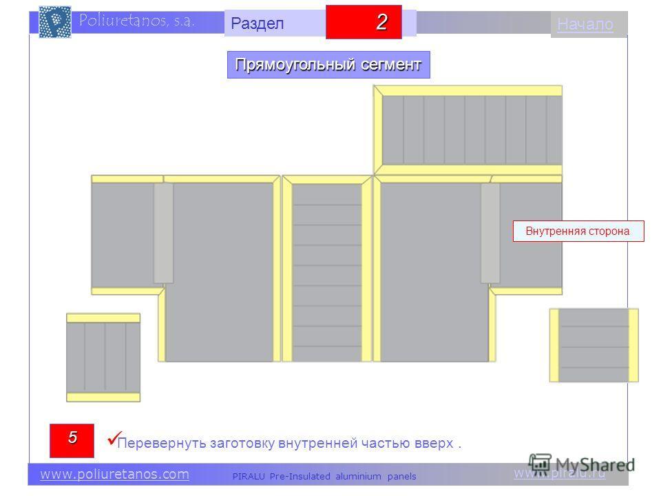 www.piralu.ru PIRALU Pre-Insulated aluminium panels www.poliuretanos.com Poliuretanos, s.a. www.piralu.ru PIRALU Pre-Insulated aluminium panels www.poliuretanos.com Poliuretanos, s.a. Начало5 Внутренняя сторона Перевернуть заготовку внутренней частью