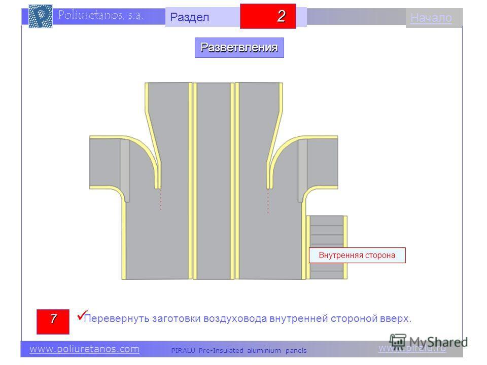 www.piralu.ru PIRALU Pre-Insulated aluminium panels www.poliuretanos.com Poliuretanos, s.a. www.piralu.ru PIRALU Pre-Insulated aluminium panels www.poliuretanos.com Poliuretanos, s.a. Начало7 Внутренняя сторона Перевернуть заготовки воздуховода внутр