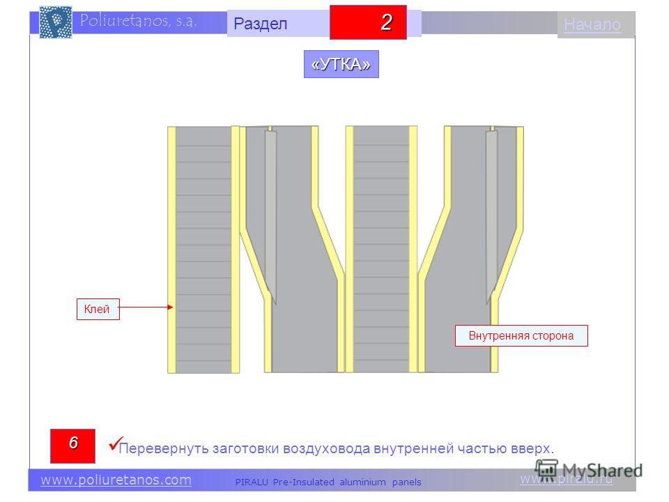 www.piralu.ru PIRALU Pre-Insulated aluminium panels www.poliuretanos.com Poliuretanos, s.a. www.piralu.ru PIRALU Pre-Insulated aluminium panels www.poliuretanos.com Poliuretanos, s.a. Начало6 Клей Внутренняя сторона Перевернуть заготовки воздуховода