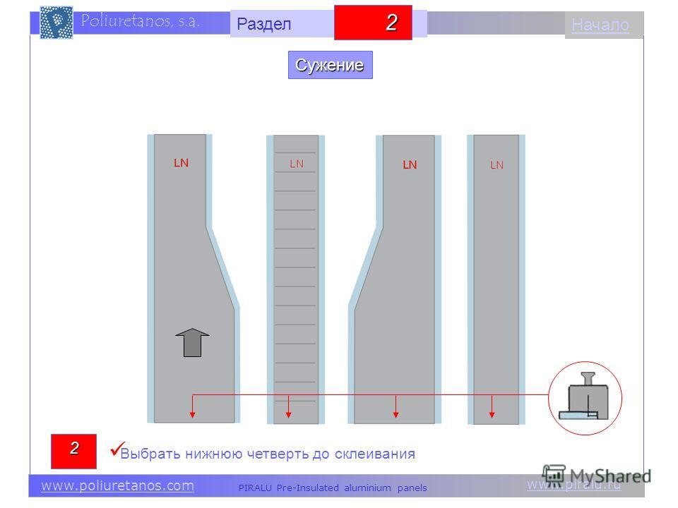 www.piralu.ru PIRALU Pre-Insulated aluminium panels www.poliuretanos.com Poliuretanos, s.a. www.piralu.ru PIRALU Pre-Insulated aluminium panels www.poliuretanos.com Poliuretanos, s.a. Начало Выбрать нижнюю четверть до склеивания 2 Сужение Раздел 2 2