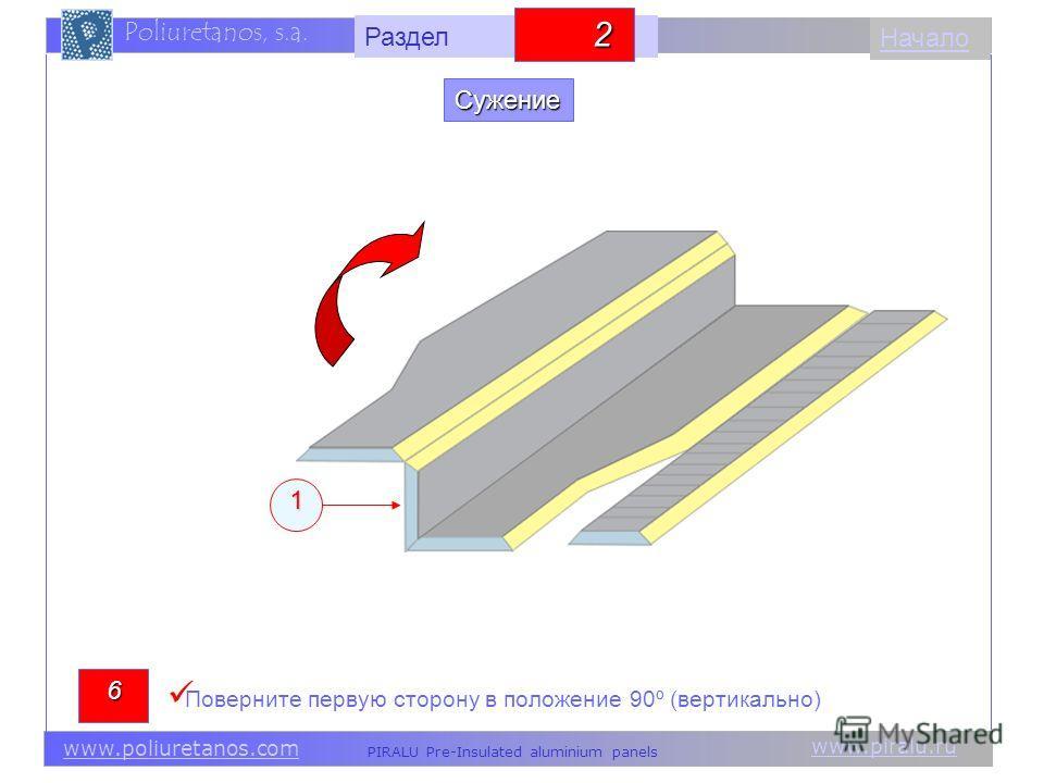 www.piralu.ru PIRALU Pre-Insulated aluminium panels www.poliuretanos.com Poliuretanos, s.a. www.piralu.ru PIRALU Pre-Insulated aluminium panels www.poliuretanos.com Poliuretanos, s.a. Начало1 6 Поверните первую сторону в положение 90º (вертикально) С