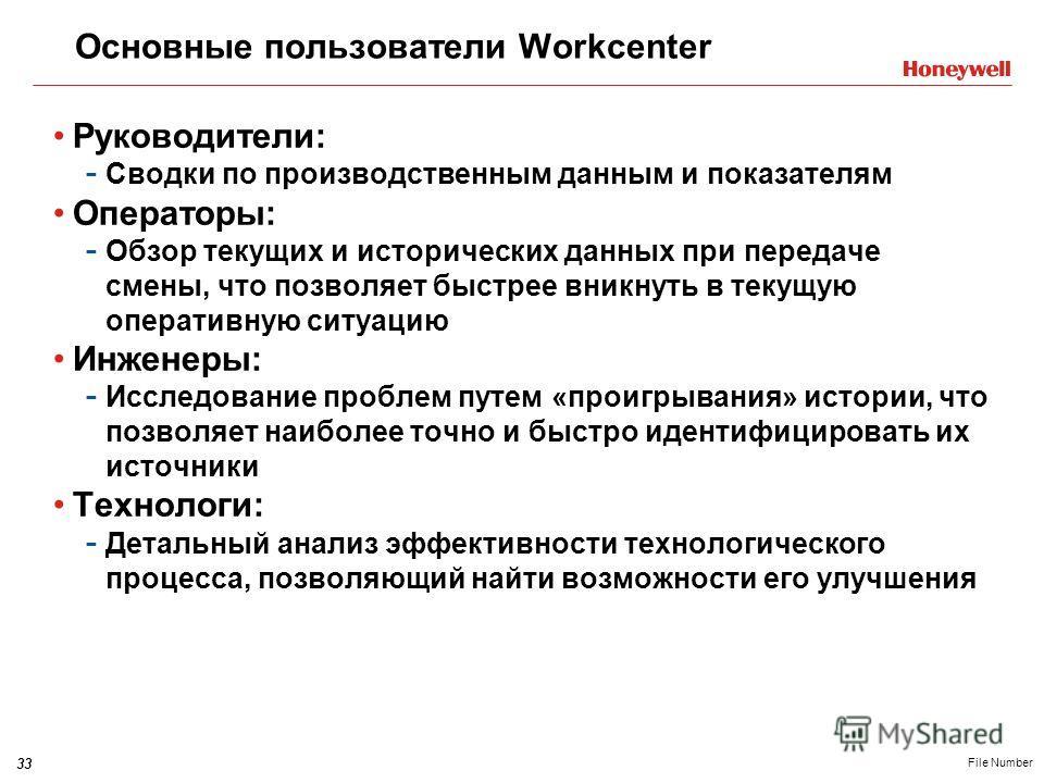 33 File Number Основные пользователи Workcenter Руководители: - Сводки по производственным данным и показателям Операторы: - Обзор текущих и исторических данных при передаче смены, что позволяет быстрее вникнуть в текущую оперативную ситуацию Инженер