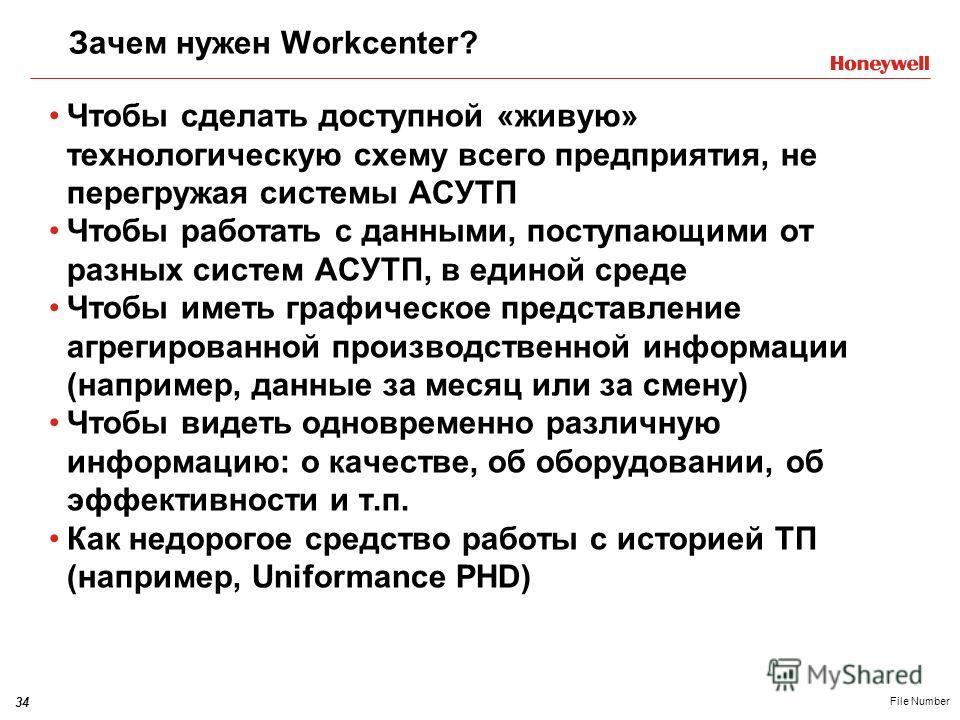 34 File Number Зачем нужен Workcenter? Чтобы сделать доступной «живую» технологическую схему всего предприятия, не перегружая системы АСУТП Чтобы работать с данными, поступающими от разных систем АСУТП, в единой среде Чтобы иметь графическое представ