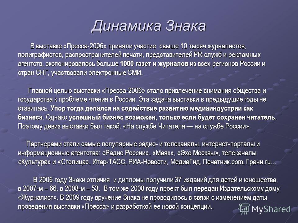 Динамика Знака В выставке «Пресса-2006» приняли участие свыше 10 тысяч журналистов, В выставке «Пресса-2006» приняли участие свыше 10 тысяч журналистов, полиграфистов, распространителей печати, представителей PR-служб и рекламных агентств, экспониров