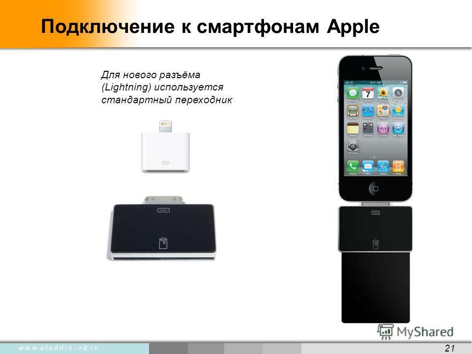 w w w. a l a d d i n – r d. r u 21 w w w. a l a d d i n – r d. r u 21 Подключение к смартфонам Apple Для нового разъёма (Lightning) используется стандартный переходник