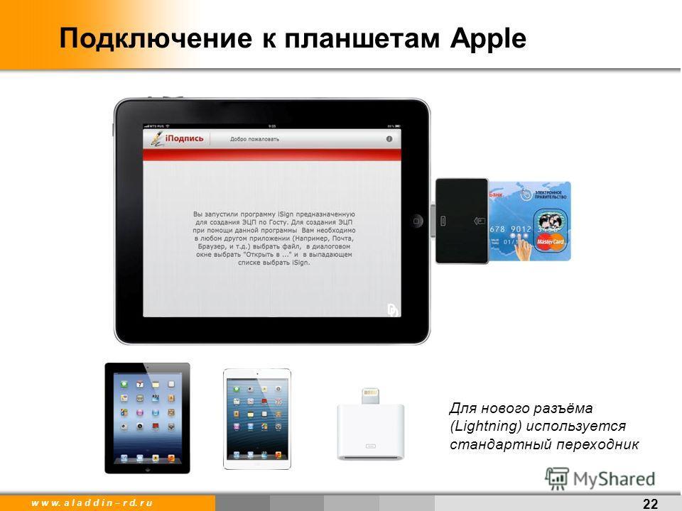 w w w. a l a d d i n – r d. r u Подключение к планшетам Apple 22 Для нового разъёма (Lightning) используется стандартный переходник