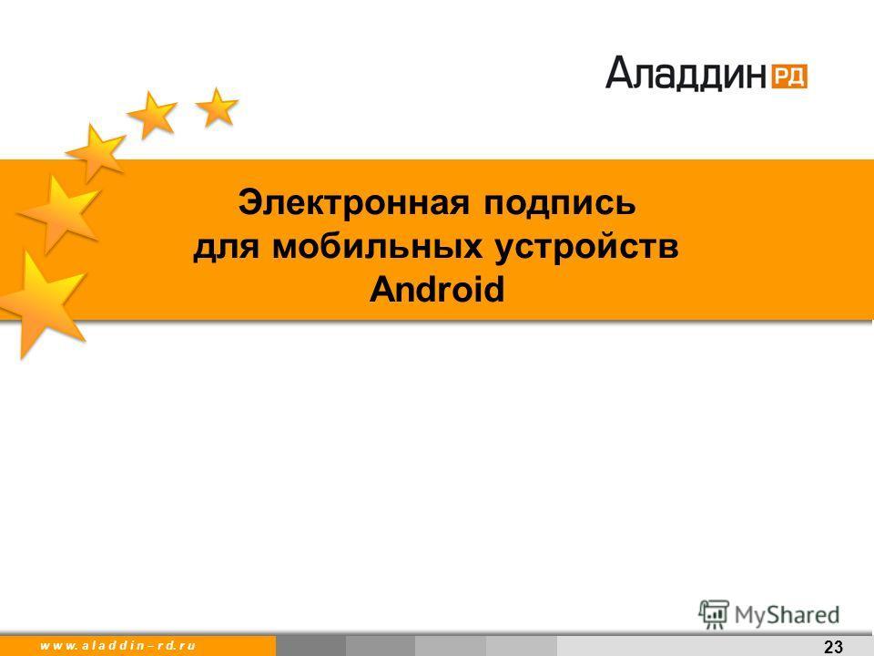 w w w. a l a d d i n. r uw w w. a l a d d i n – r d. r u Электронная подпись для мобильных устройств Android 23